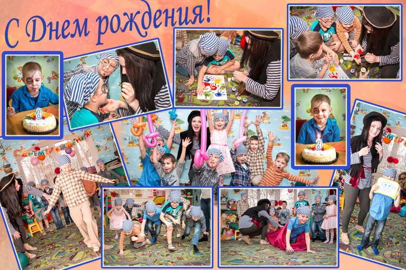 Детский фотоколлаж день рождения
