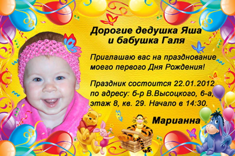 Фотоколлаж ребенку открытка