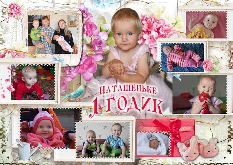 Фотоколлаж ребенку годик