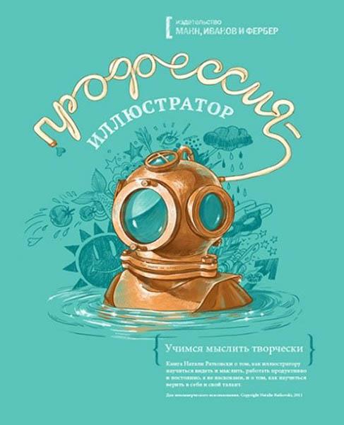 Радковски Профессия иллюстратор