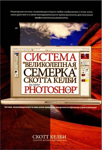 Книги по фотошопу Великолепная семерка Скотта Келби для Adobe Photoshop