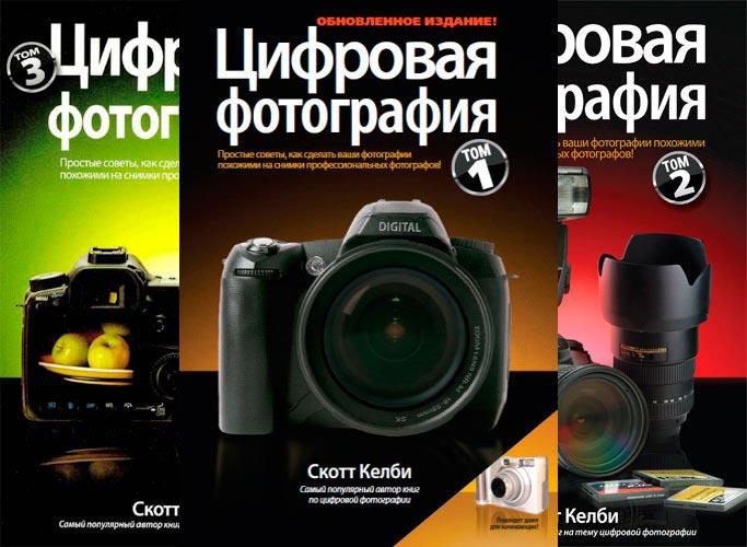 Книги по фотошопу Скотт Келби Цифровая фотография