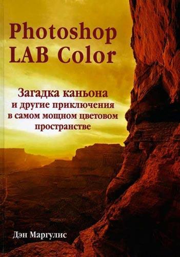 Книги по фотошопу Дэн Маргулис Photoshop LAB Color. Загадка каньона и другие приключения в самом мощном цветовом пространстве