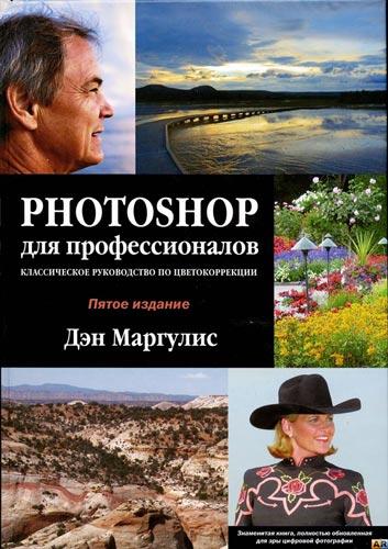 Книги по фотошопу Дэн Маргулис Photoshop для профессионалов: классическое руководство по цветокоррекции