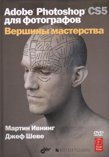 Книги по фотошопу Мартин Ивнинг Adobe Photoshop CS5 для фотографов. Вершины мастерства